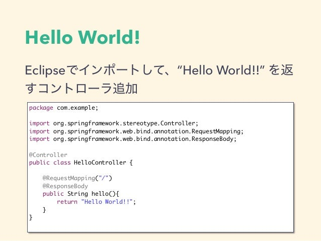 """Hello World! Eclipse """"Hello World!!"""" package com.example; import org.springframework.stereotype.Controller; import org.spr..."""