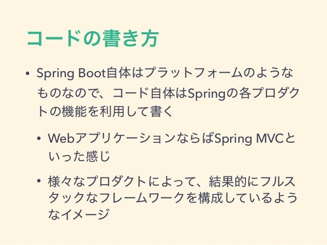 • Spring Boot Spring • Web Spring MVC •