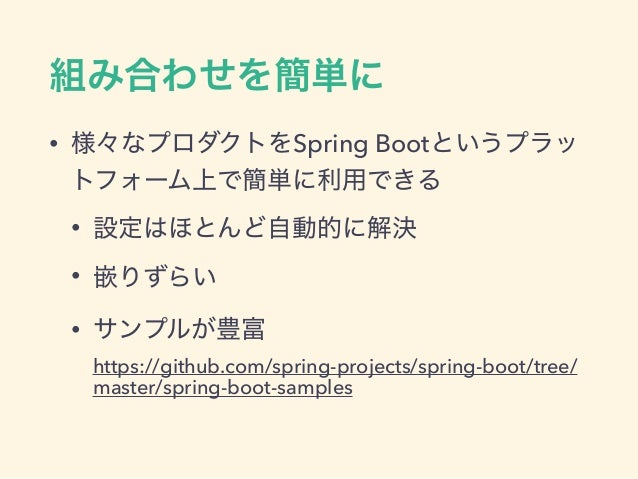 • Spring Boot • • •  https://github.com/spring-projects/spring-boot/tree/ master/spring-boot-samples