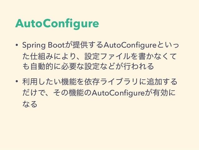 AutoConfigure • Spring Boot AutoConfigure • AutoConfigure