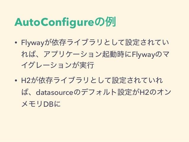 AutoConfigure • Flyway Flyway • H2 datasource H2 DB