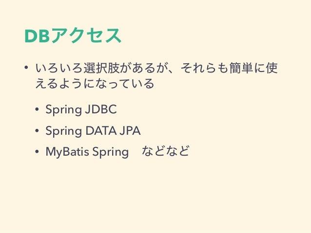 DB • • Spring JDBC • Spring DATA JPA • MyBatis Spring