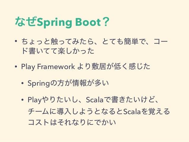 Spring Boot • • Play Framework • Spring • Play Scala Scala