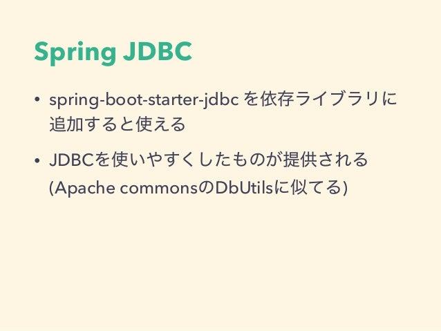 Spring JDBC • spring-boot-starter-jdbc • JDBC (Apache commons DbUtils )
