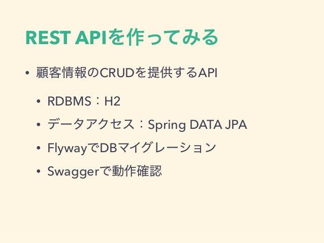 REST API • CRUD API • RDBMS H2 • Spring DATA JPA • Flyway DB • Swagger