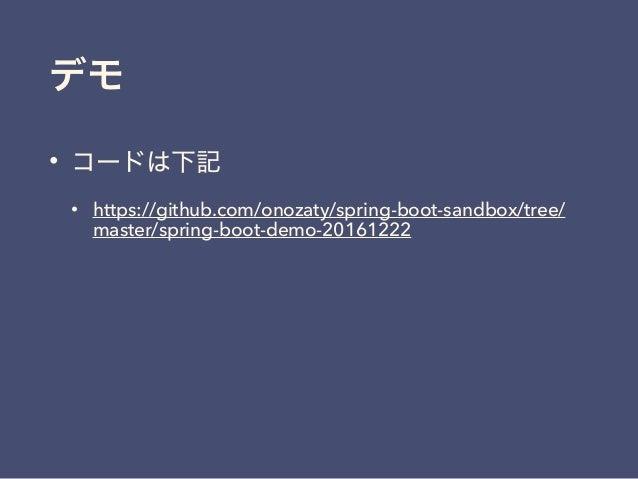• • https://github.com/onozaty/spring-boot-sandbox/tree/ master/spring-boot-demo-20161222