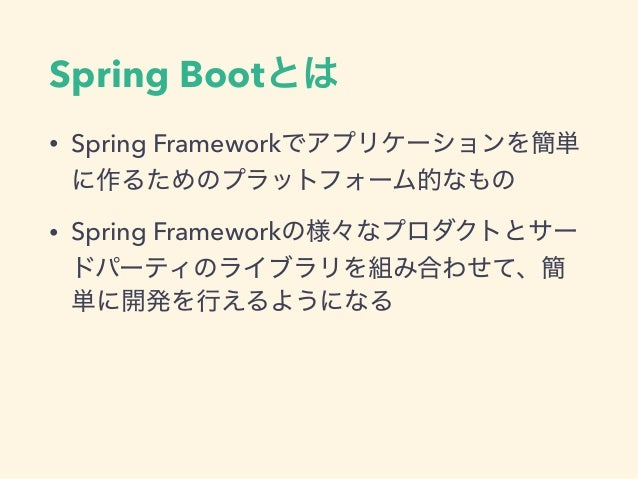 Spring Boot • Spring Framework • Spring Framework
