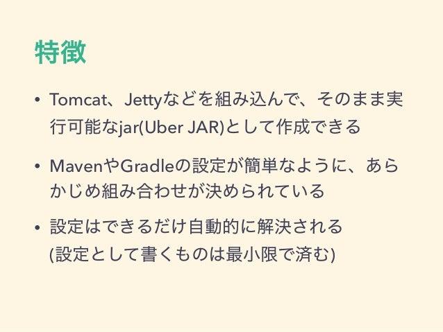 • Tomcat Jetty jar(Uber JAR) • Maven Gradle •  ( )