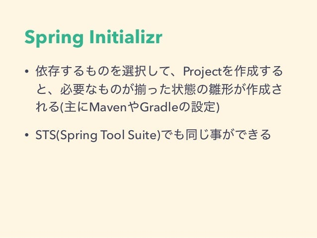 Spring Initializr • Project ( Maven Gradle ) • STS(Spring Tool Suite)