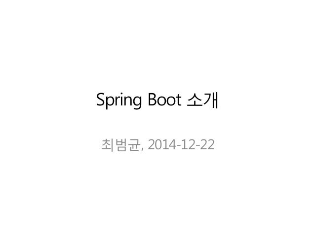 Spring Boot 소개 최범균, 2014-12-22