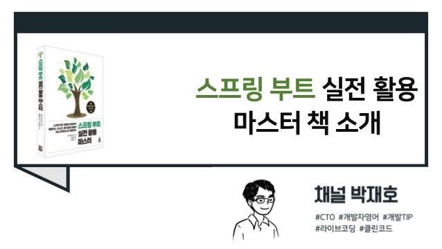 스프링 부트 실전 활용 마스터 책 소개