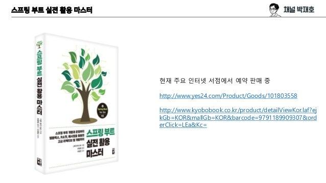 스프링 부트 실전 활용 마스터 현재 주요 인터넷 서점에서 예약 판매 중 http://www.yes24.com/Product/Goods/101803558 http://www.kyobobook.co.kr/product/de...