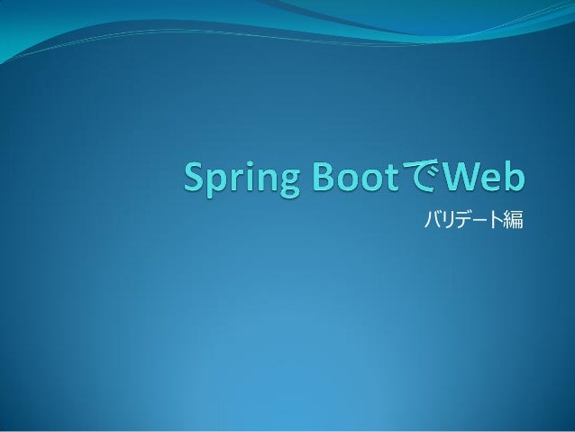 バリデート編