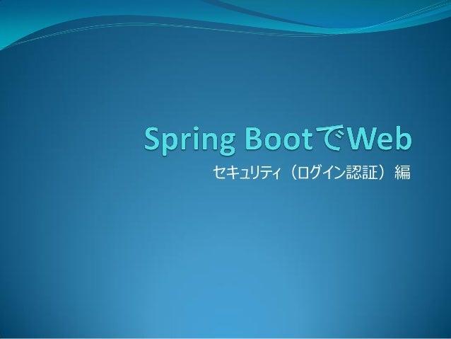 セキュリティ(ログイン認証)編