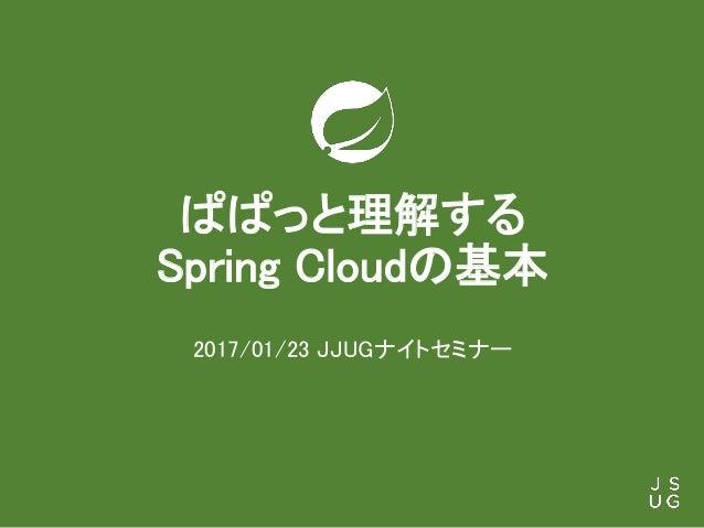 ぱぱっと理解する Spring Cloudの基本 2017/01/23 JJUGナイトセミナー