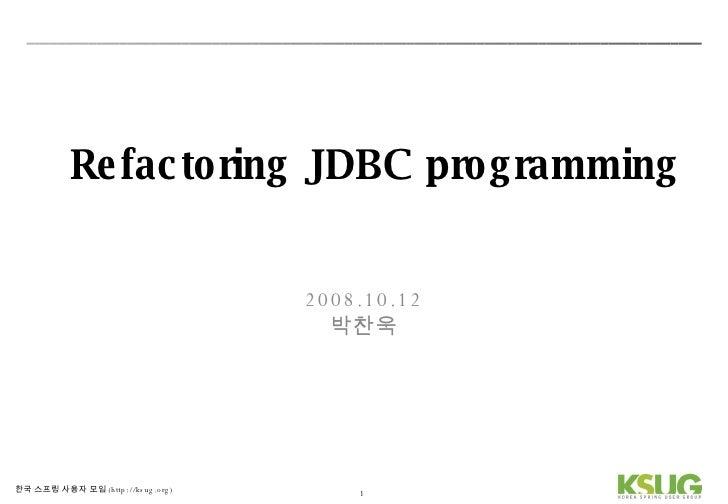 Refactoring JDBC programming 2008.10.12 박찬욱