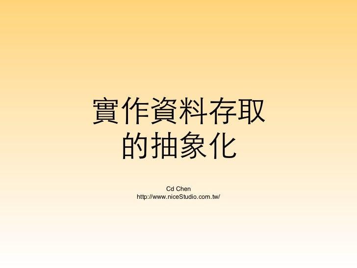 實作資料存取 的抽象化           Cd Chen http://www.niceStudio.com.tw/