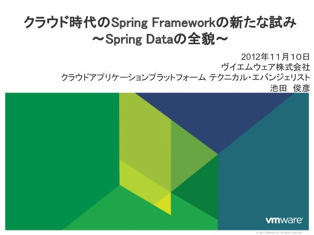 クラウド時代のSpring Frameworkの新たな試み      ~Spring Dataの全貌~                               2012年11月10日                           ...