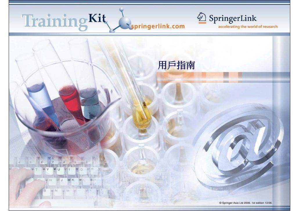 用戶指南     2008/2/14                    © Springer Asia Ltd 2006. 1st edition 12/06.