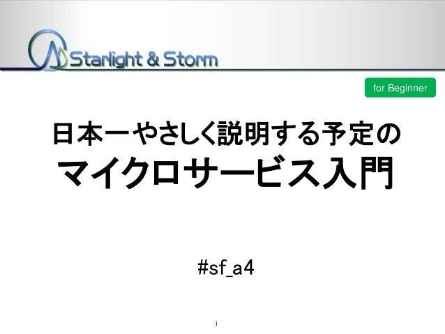日本一やさしく説明する予定の マイクロサービス入門 #sf_a4 for Beginner 1