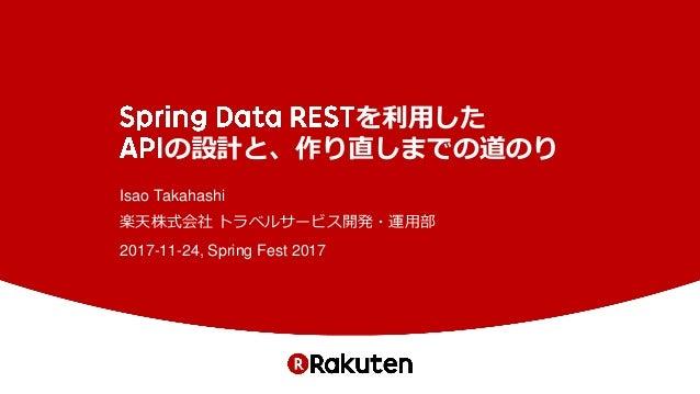 を利用した の設計と、作り直しまでの道のり Isao Takahashi 楽天株式会社 トラベルサービス開発・運用部 2017-11-24, Spring Fest 2017
