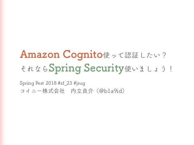 Amazon Cognito使って認証したい?それならSpring Security使い