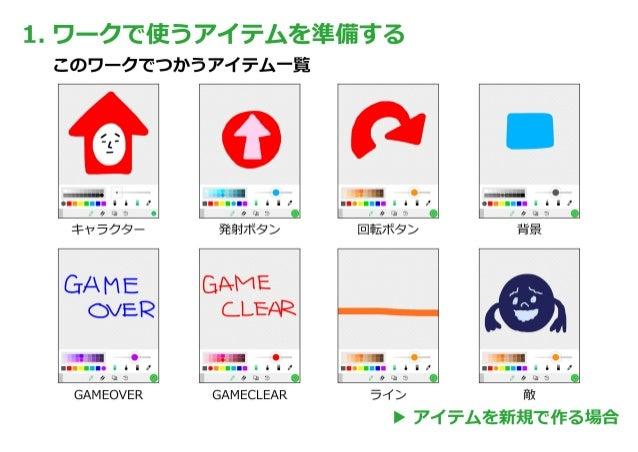 【Springin'】シューティングゲームのつくりかた Slide 2