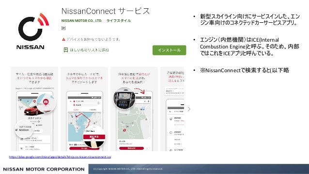 (C) Copyright NISSAN MOTOR CO., LTD. 2019 All rights reserved. https://play.google.com/store/apps/details?id=jp.co.nissan....