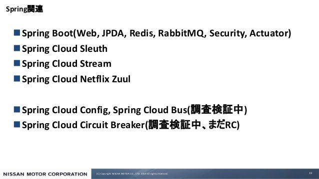 (C) Copyright NISSAN MOTOR CO., LTD. 2019 All rights reserved. Spring nSpring Boot(Web, JPDA, Redis, RabbitMQ, Security, A...