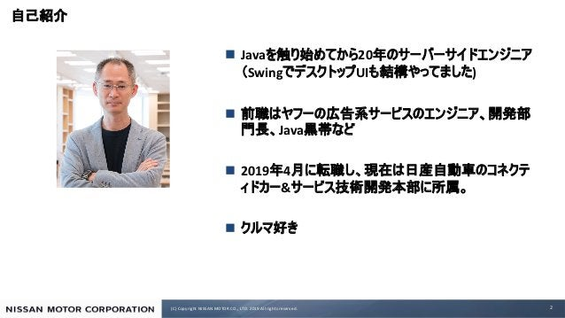 (C) Copyright NISSAN MOTOR CO., LTD. 2019 All rights reserved. n Java 20 Swing UI ) n Java n 2019 4 & n 2