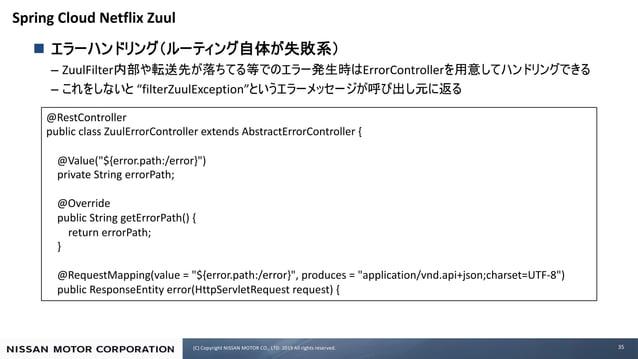 (C) Copyright NISSAN MOTOR CO., LTD. 2019 All rights reserved. Spring Cloud Netflix Zuul n – ZuulFilter ErrorController – ...