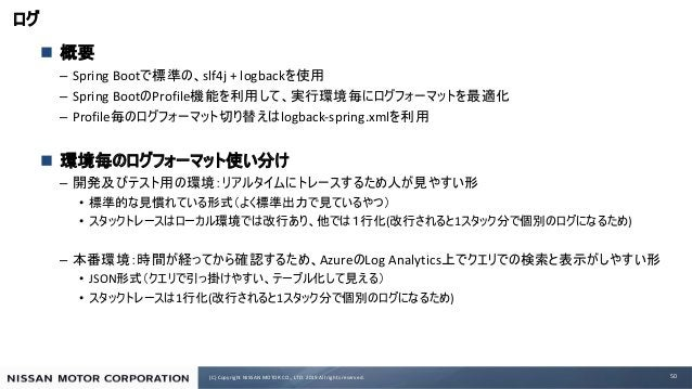 (C) Copyright NISSAN MOTOR CO., LTD. 2019 All rights reserved. n – Spring Boot slf4j + logback – Spring Boot Profile – Pro...
