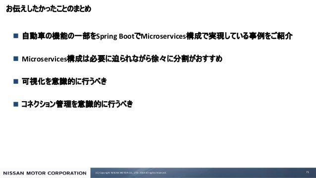 (C) Copyright NISSAN MOTOR CO., LTD. 2019 All rights reserved. n Spring Boot Microservices n Microservices n n 71