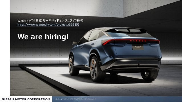 (C) Copyright NISSAN MOTOR CO., LTD. 2019 All rights reserved. ! Wantedly https://www.wantedly.com/projects/333155