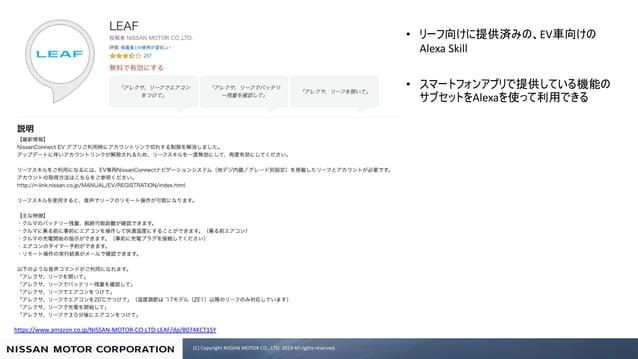 (C) Copyright NISSAN MOTOR CO., LTD. 2019 All rights reserved. https://www.amazon.co.jp/NISSAN-MOTOR-CO-LTD-LEAF/dp/B074KC...