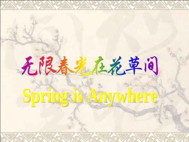 Spring is Anywhere