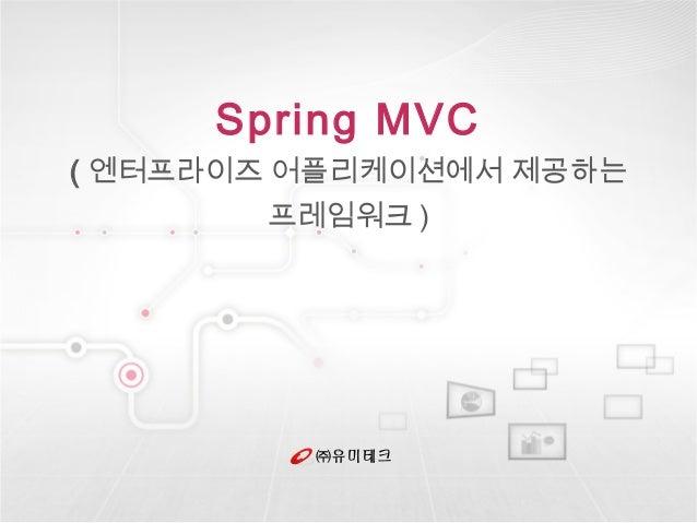 ㈜유미테크 Spring MVC ( 엔터프라이즈 어플리케이션에서 제공하는 프레임워크 )