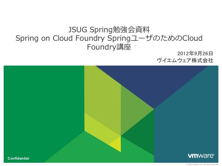 JSUG Spring勉強会資料料    Spring on Cloud Foundry SpringユーザのためのCloud                           Foundry講座                 ...