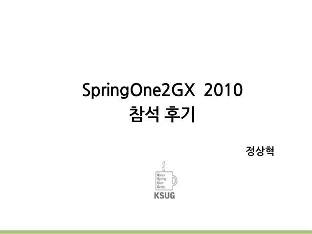 SpringOne2GX 2010 참석 후기 정상혁