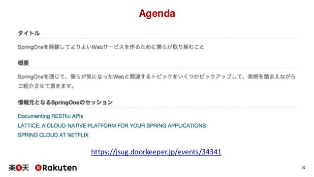 Spring oneを経験してよりよいwebサービスを作るために僕らが取り組むこと(document編)(SpringRESTDocs) Slide 3
