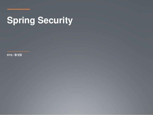 STG / 황성원 Spring Security