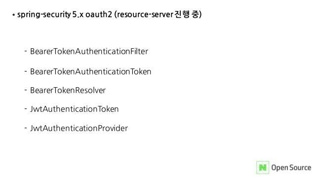 * spring-security 5.x oauth2 (resource-server 진행 중) - BearerTokenAuthenticationFilter - BearerTokenAuthenticationToken - B...