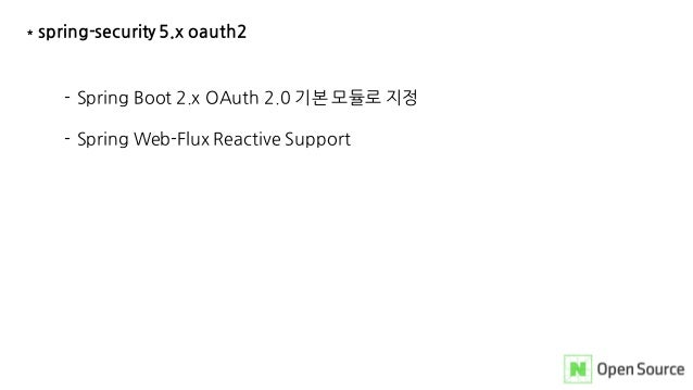 * spring-security 5.x oauth2 - Spring Boot 2.x OAuth 2.0 기본 모듈로 지정 - Spring Web-Flux Reactive Support