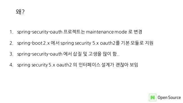 1. spring-security-oauth 프로젝트는 maintenance mode 로 변경 2. spring-boot 2.x 에서 spring security 5.x oauth2를 기본 모듈로 지원 3. spring...