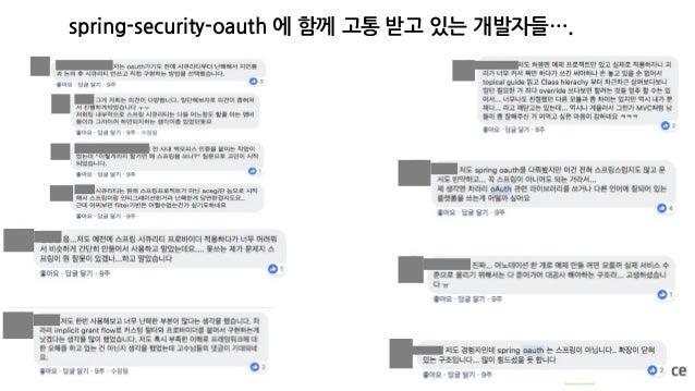 spring-security-oauth 에 함께 고통 받고 있는 개발자들….