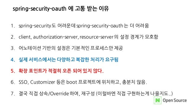 spring-security-oauth 에 고통 받는 이유 1. spring-security 도 어려운데 spring-security-oauth는 더 어려움 2. client, authorization-server, r...