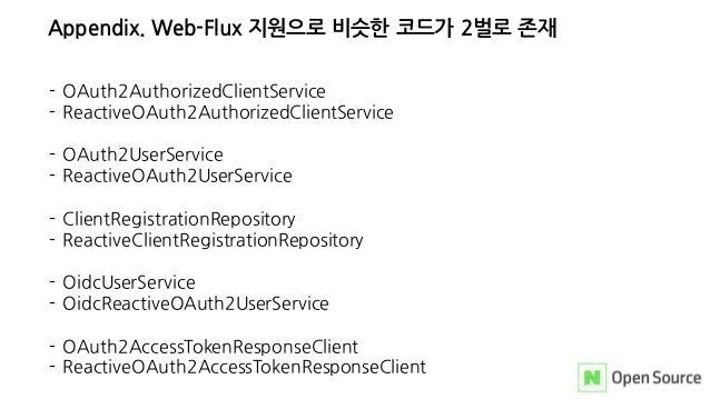 Appendix. Web-Flux 지원으로 비슷한 코드가 2벌로 존재 - OAuth2AuthorizedClientService - ReactiveOAuth2AuthorizedClientService - OAuth2Use...