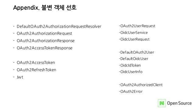 Appendix. 불변 객체 선호 - DefaultOAuth2AuthorizationRequestResolver - OAuth2AuthorizationRequest - OAuth2AuthorizationResponse ...