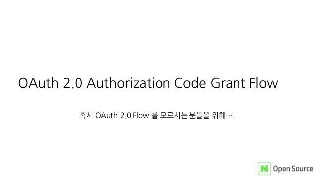 OAuth 2.0 Authorization Code Grant Flow 혹시 OAuth 2.0 Flow 를 모르시는 분들을 위해….