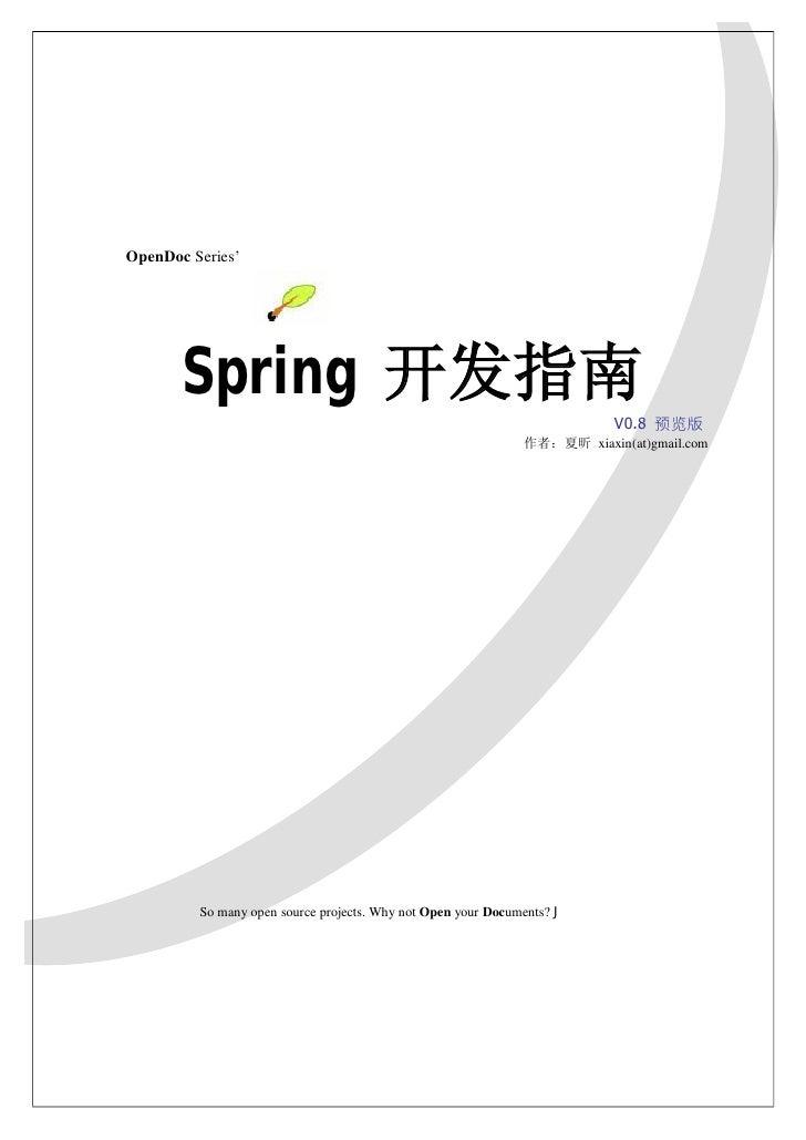 OpenDoc Series'            Spring 开发指南                                                                           V0.8 预览版 ...